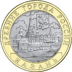 10 рублей 2005 год. Казань UNC