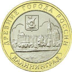 10 рублей 2005 год. Калининград