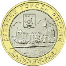 10 рублей 2005 год. Калининград UNC