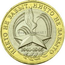 10 рублей 2005 год. 60 лет Победы (Никто не забыт) ММД UNC