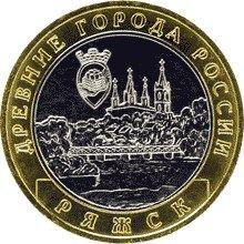 10 рублей 2004 год. Ряжск UNC