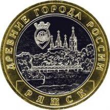 10 рублей 2004 год. Ряжск