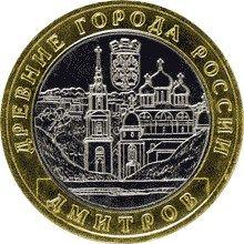 10 рублей 2004 год. Дмитров UNC