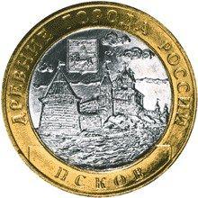 10 рублей 2003 год. Псков
