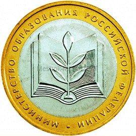 10 рублей 2002 год. Министерство образования UNC