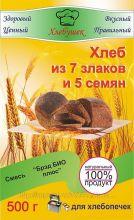Хлеб 7 злаков 5 семян 500г (Империалъ)
