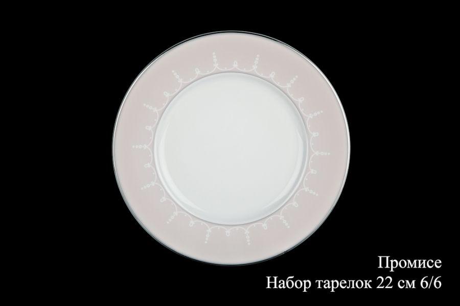 """Набор тарелок 22см. 6/6 """"Промисе"""""""