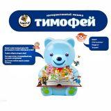 Интерактивная игрушка Мишка Тимофей