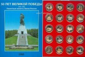 Набор Памятные юбилейные монеты «50 лет Великой Победы 1941-1945»