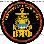 Наклейка Тихоокеанский флот ВМФ