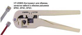 Кримпер для обжима телефонный, пластиковый 6P6C / 6P4C / 6P2C (HT-2096S)