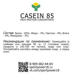 Lactoprot - Casein 85%