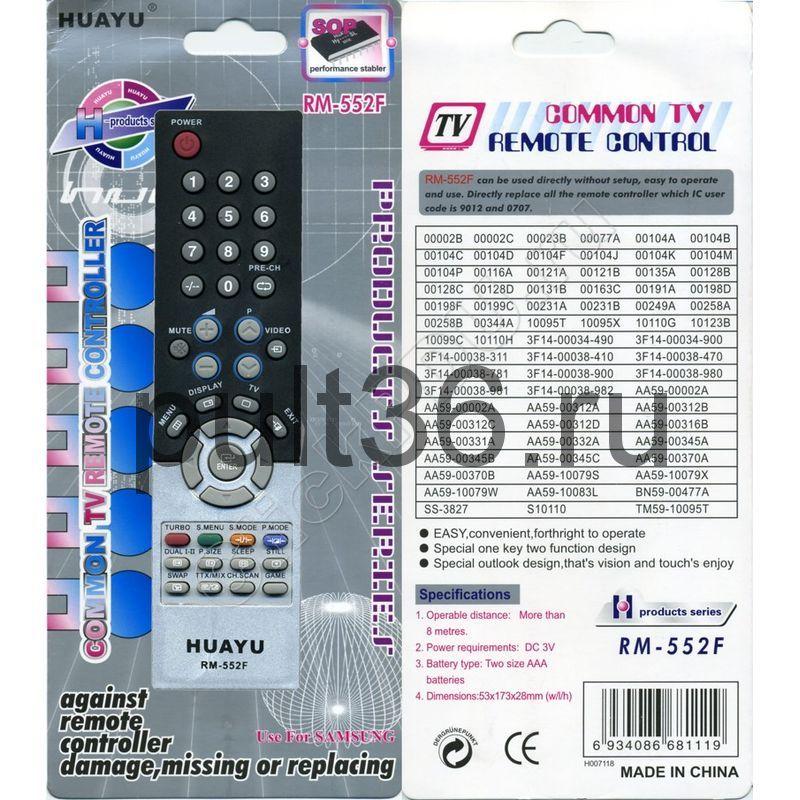 Пульт ДУ SAMSUNG RM-552F универсальный