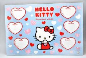 """Расписание уроков """"Hello kitty"""" АСТ (арт. 99223) (00246)"""