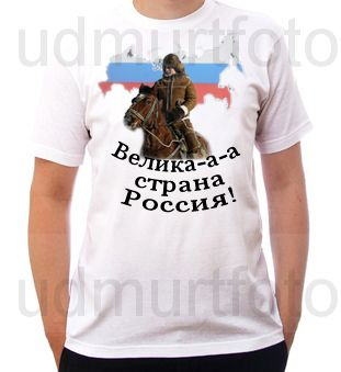 Путин.Велика страна Россия!