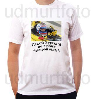Путин.Какой Русский не любит быстрой езды?!