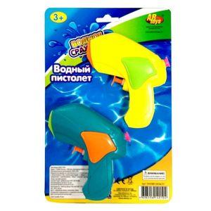 Пистолеты, стреляющие водой 10см, в наборе 2 штуки - голубой и желтый