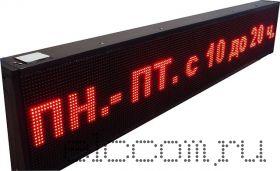 20*100 Светодиодная бегущая строка (цвет зеленая)