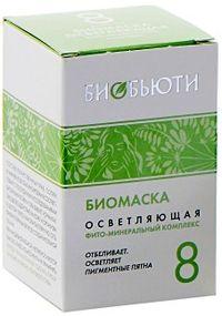 Биобьюти Биомаска «Осветляющая», Формула 8, 50 гр.