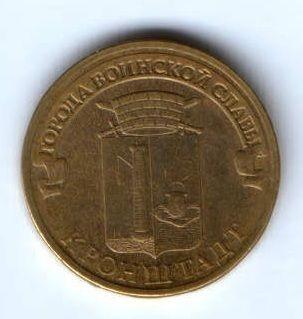 10 рублей 2013 г. Кронштадт XF