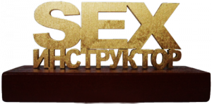 "Сувенир ""SEX инструктор"""