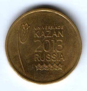 10 рублей 2013 г. Универсиада 2013 в Казани Эмблема XF