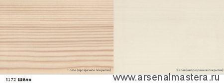 """Цветное масло для древесины """"Креатив"""" Osmo Dekorwachs Creativ 3172 Шелк, 2,5л"""