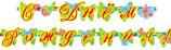 Гирлянда-буквы, 2,4 м