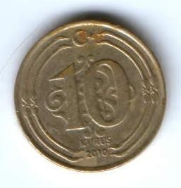 10 куруш 2010 г. Турция