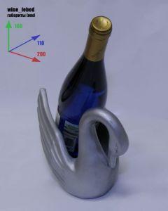 Подставка для вина «Лебедь»