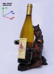 Подставка для вина «Лошадь сидит и держит бутылку»