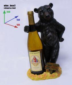 Подставка для вина «Медведь обнимает бутылку»