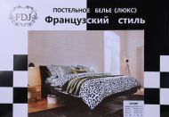 Комплект постельного белья ( евро)-929 руб