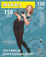 Легинсы Mirra 150, ТМ «40недель» nero (чёрный) 150den