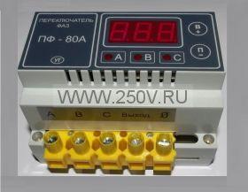 Автоматический  переключатель фаз  ПФ-80А