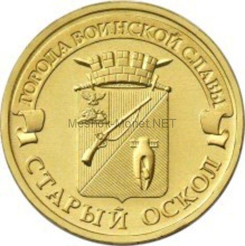 10 рублей 2014 год ГВС Старый Оскол