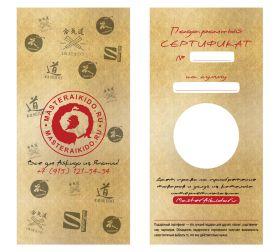 Подарочный сертификат MASTERAIKIDO.RU