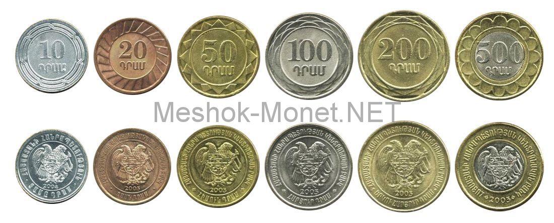 Разменные монеты Армении 2003-2006 год