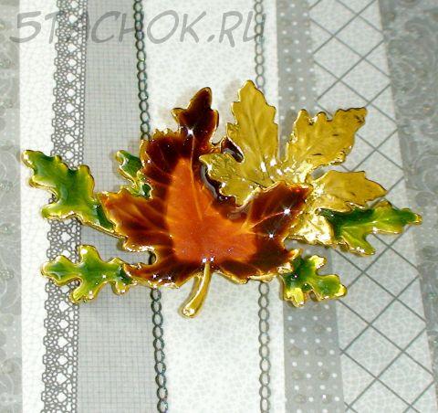 """Брошь """"Осенние листья"""" (KC США)"""