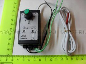 Мини терморегулятор 12 вольт МК113.4