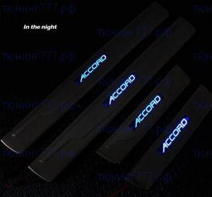 Накладки на пороги с LED подсветкой, 4шт