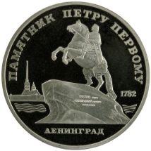 5 рублей 1988 Памятник Петру I в Ленинграде Proof