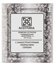 Повязка СЕТЧАТАЯ «АСЕПТИКА-1» 10х10см (с наноструктурным покрытием серебра )