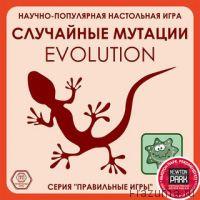 Эволюция Случайные мутации