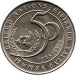 20 тенге 1995г. 50-летие ООН