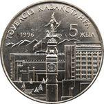 20 тенге 1996г. 5 лет независимости Казахстана (две руки)