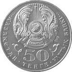 50 тенге 2007г. Знак ордена Отан