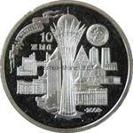 50 тенге 2008г. 10 лет столицы Казахстана города Астана