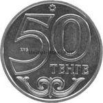 50 тенге 2012г. Атырау