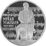 50 тенге 2013г. 100-летие со дня рождения М. Тулебаева